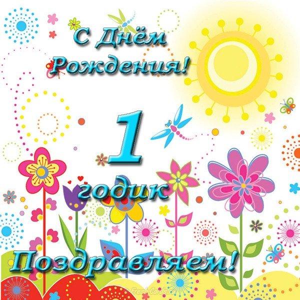 Поздравления с годиком полинкевич