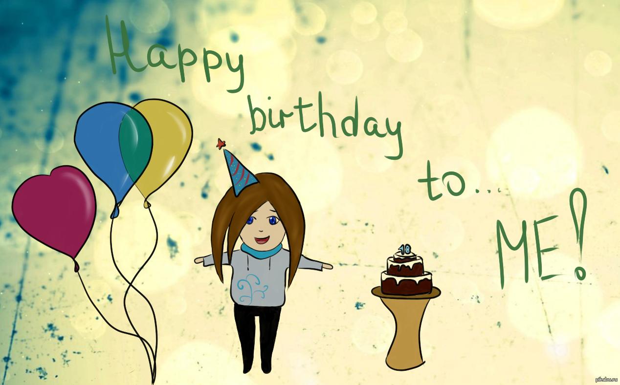 мне друзья на день рожденья расточают поздравленья будто забыли про