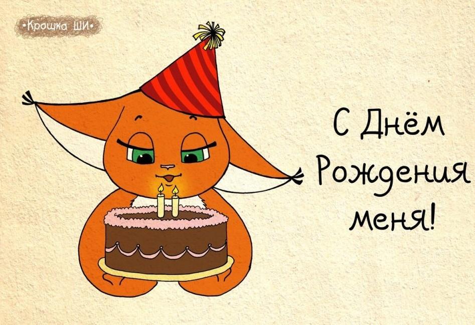 личном на день рождения самому себе картинки сути это почти