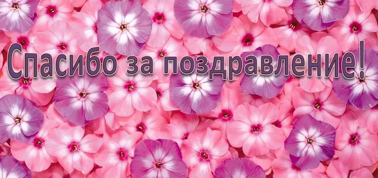 spasibo-za-pozdravleniya-slovami-otkritka foto 9