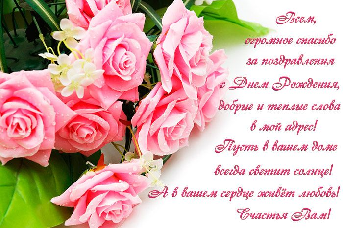 otkritki-s-blagodarnostyu-za-pozdravleniya foto 7