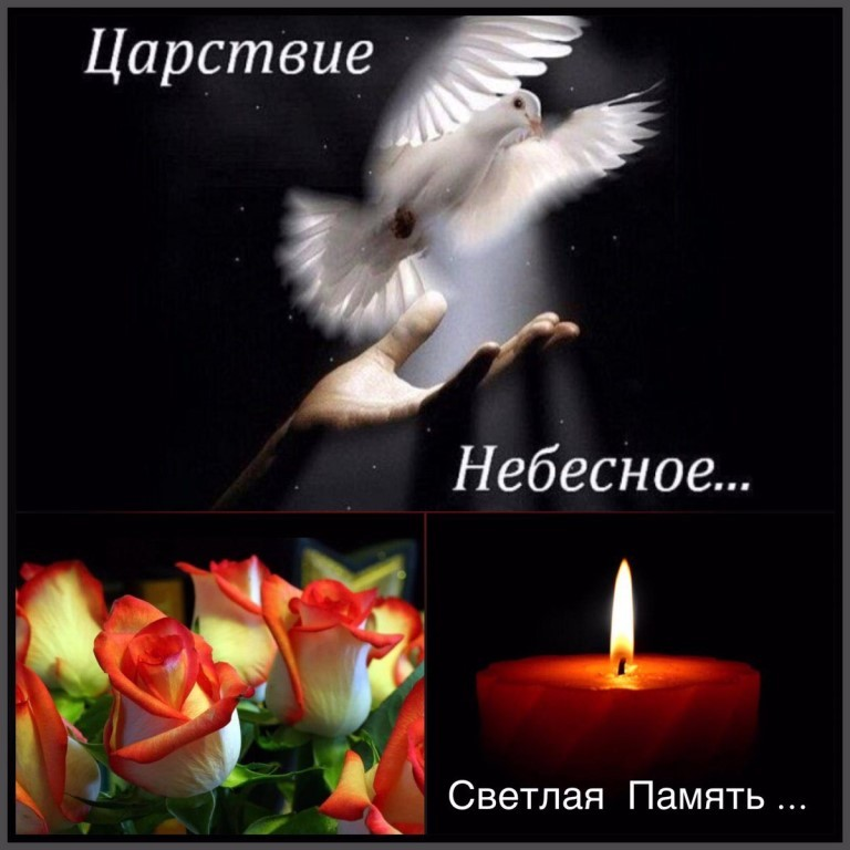 Красивые открытки светлая память
