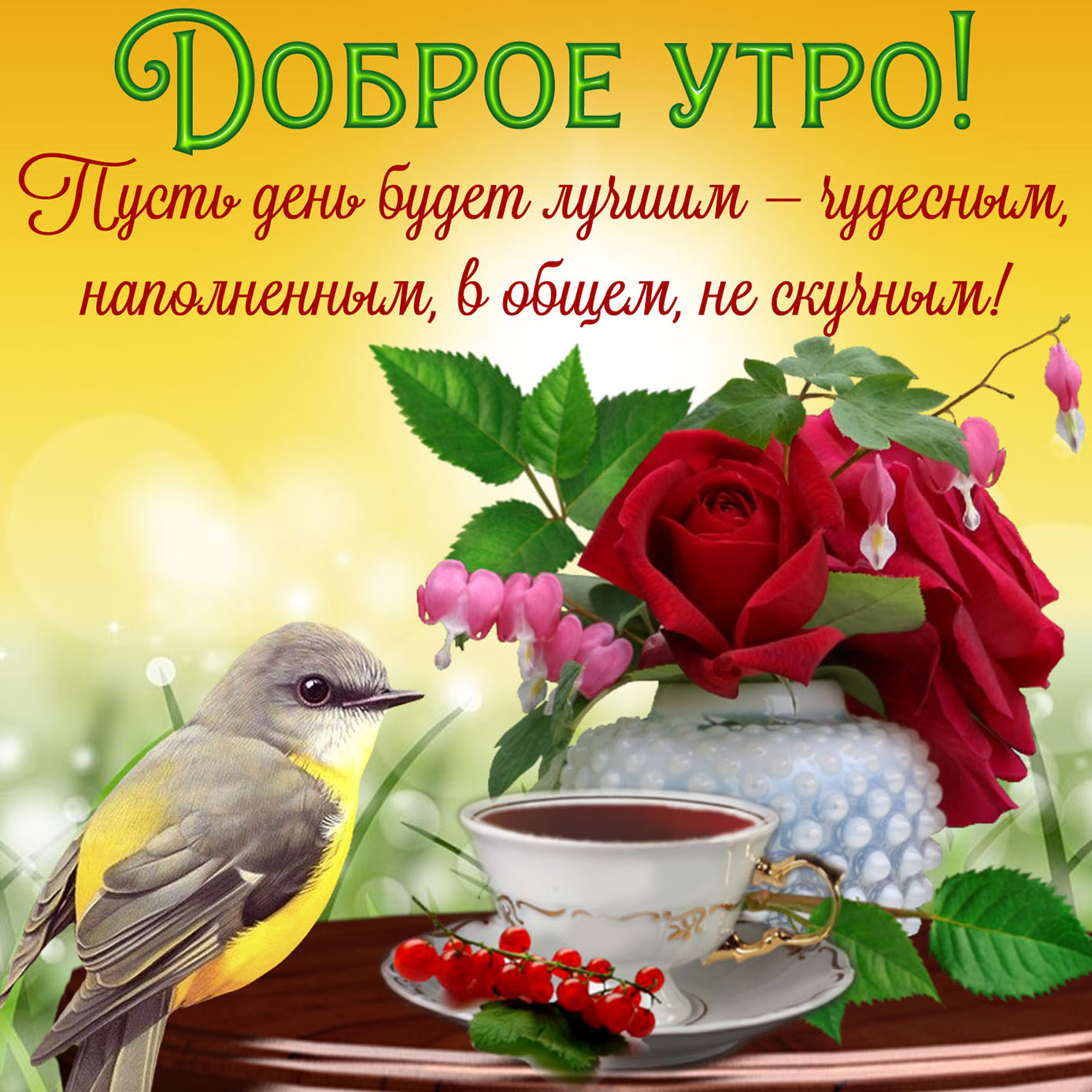 Пожелание с добрым утром фото картинки