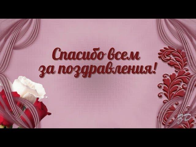 spasibo-za-pozdravleniya-slovami-otkritka foto 16