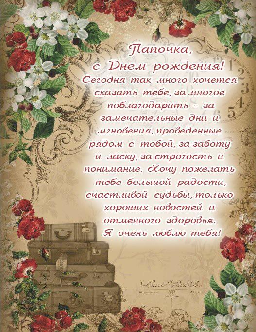 pozdravleniya-s-dnem-rozhdeniya-otcu-otkritki foto 13