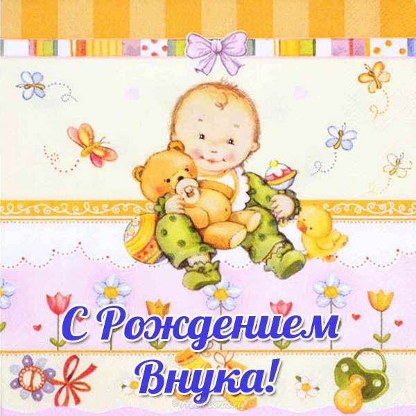 Поздравление к рождению внука картинки