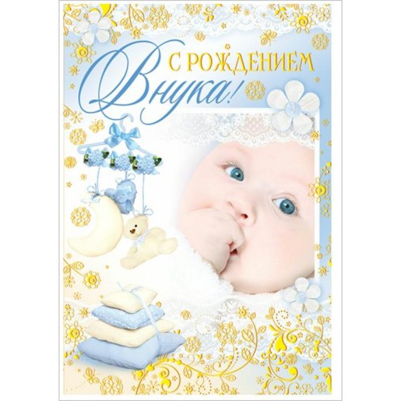 фото картинки поздравляю с рождением внука