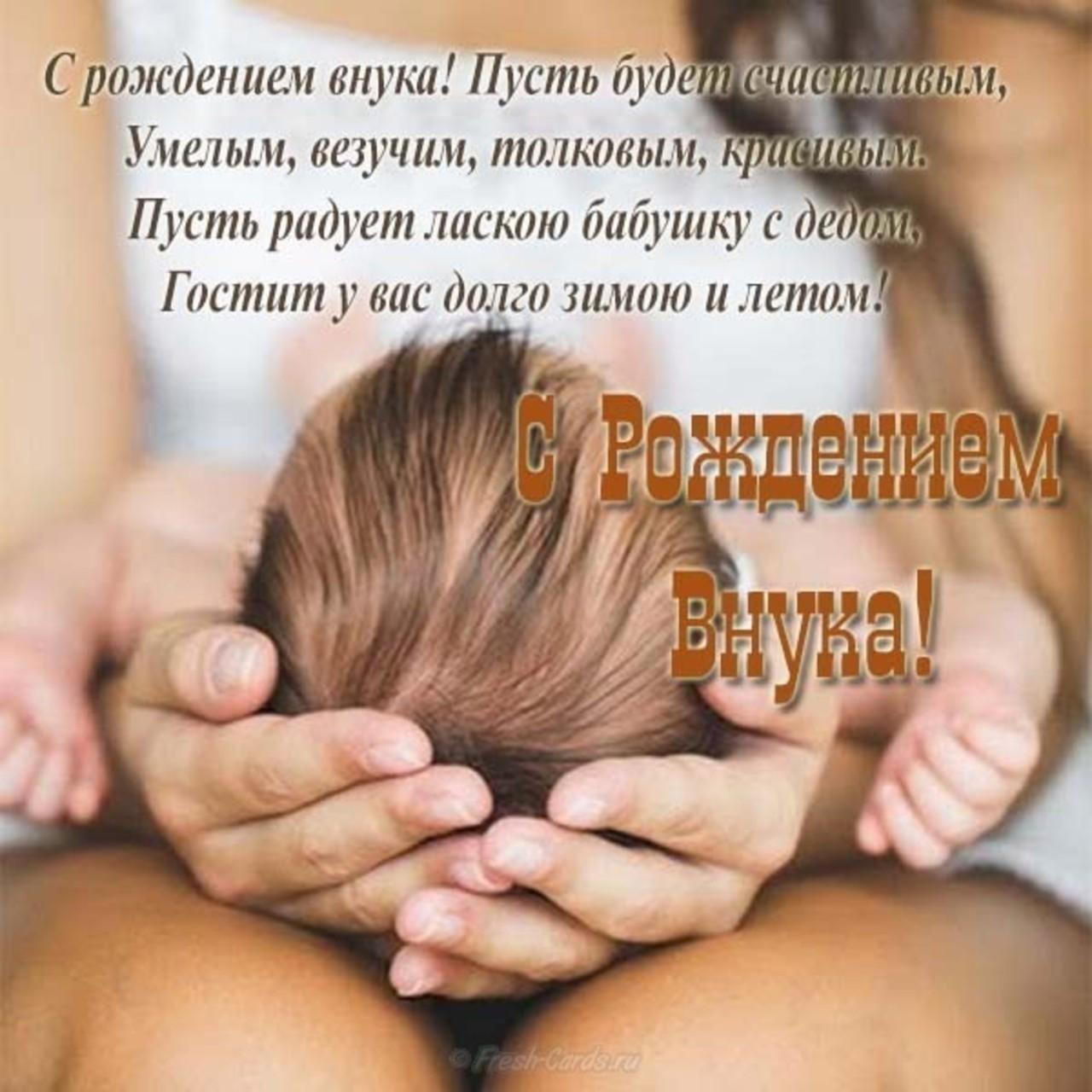 Поздравления в открытках с рождением внука для бабушки