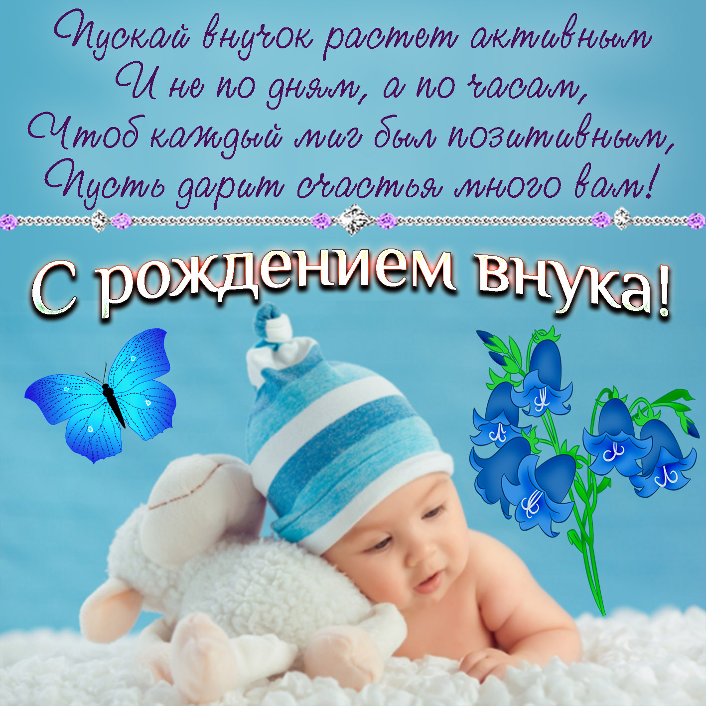 Поздравления сестре с рождением внука картинки