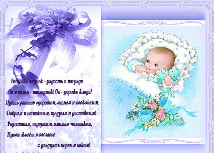 поздравления сестре с рождением внука картинки популярных лекарственных