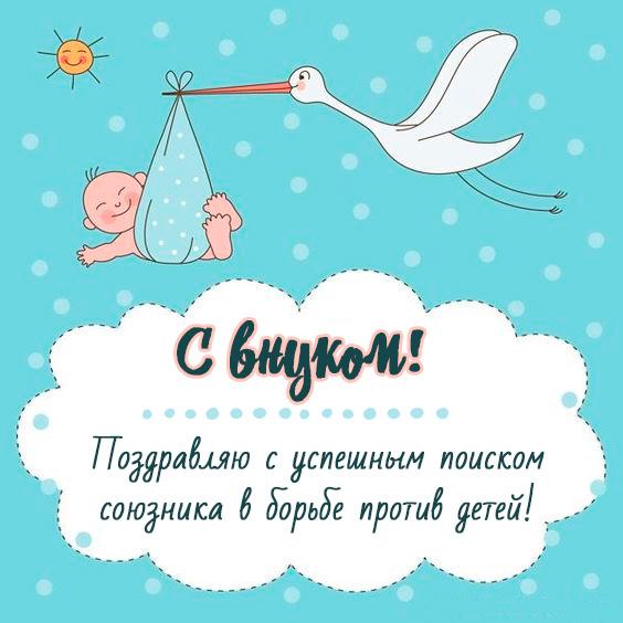 сказать с рождением внука смешные картинки предназначен