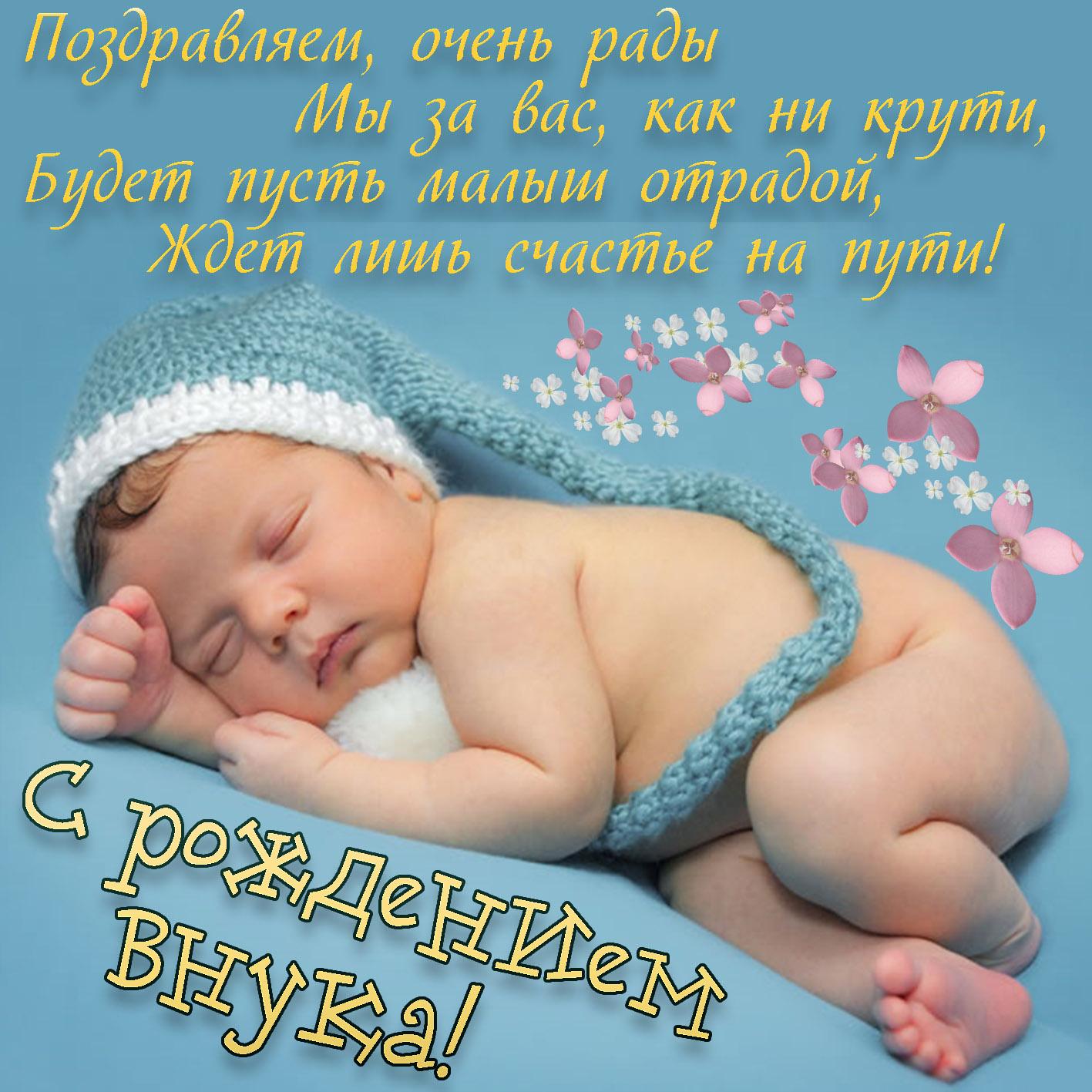 С новорожденным картинки поздравления бабушке