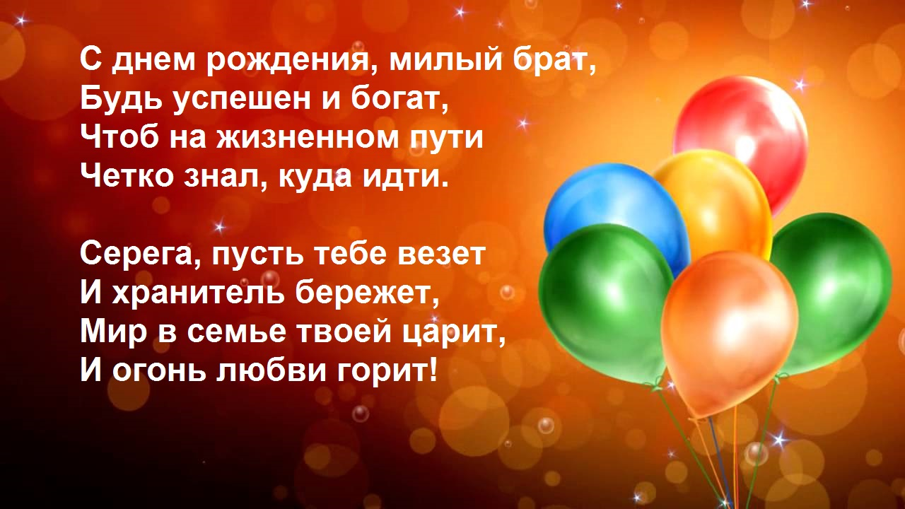Поздравления с днем рождения брату от сестры слайд шоу