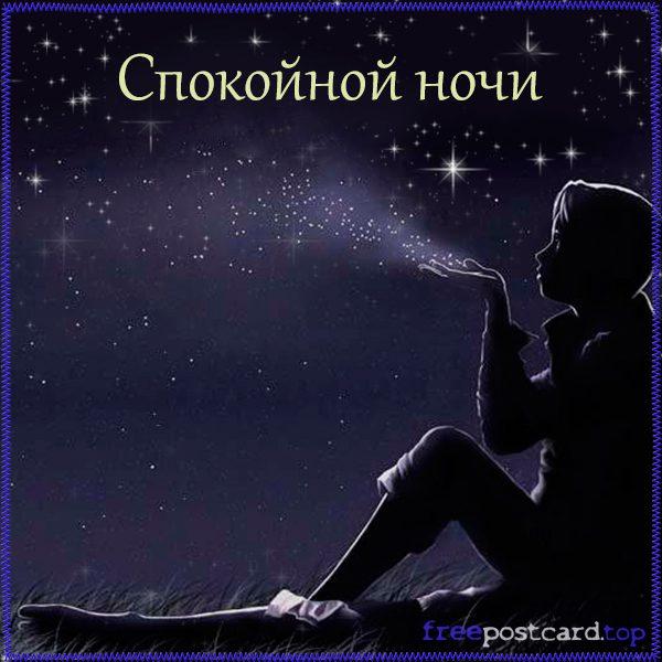 Открытки спокойной ночи со смыслом жизни