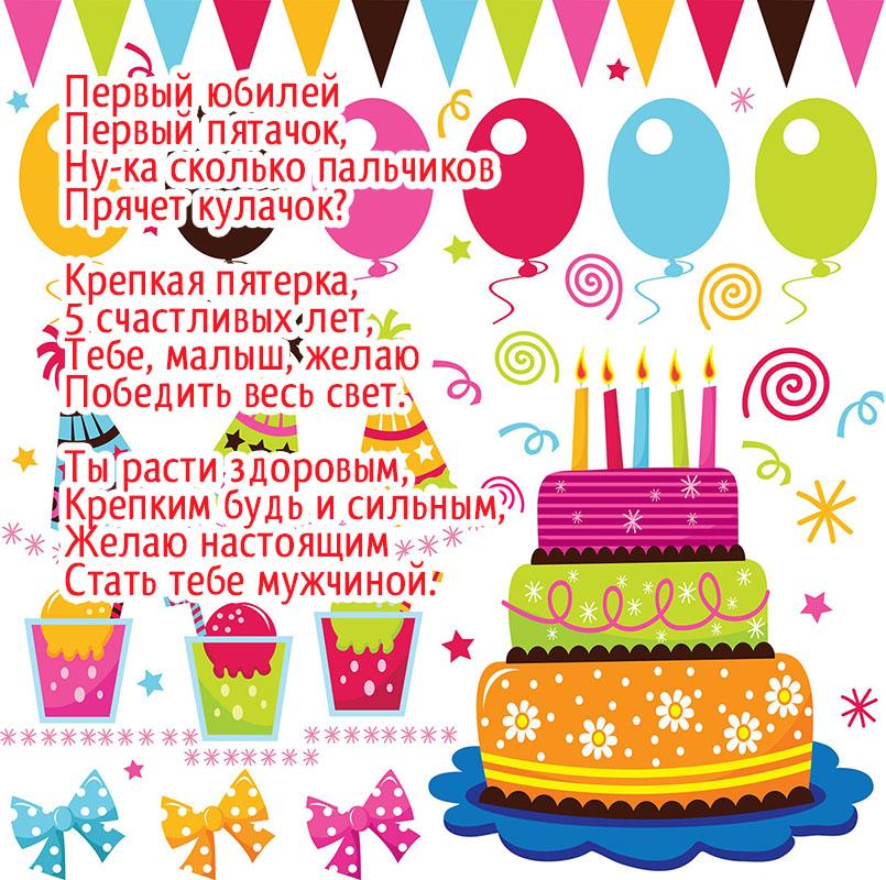 Поздравления родителей с днем рождения сына 5 год