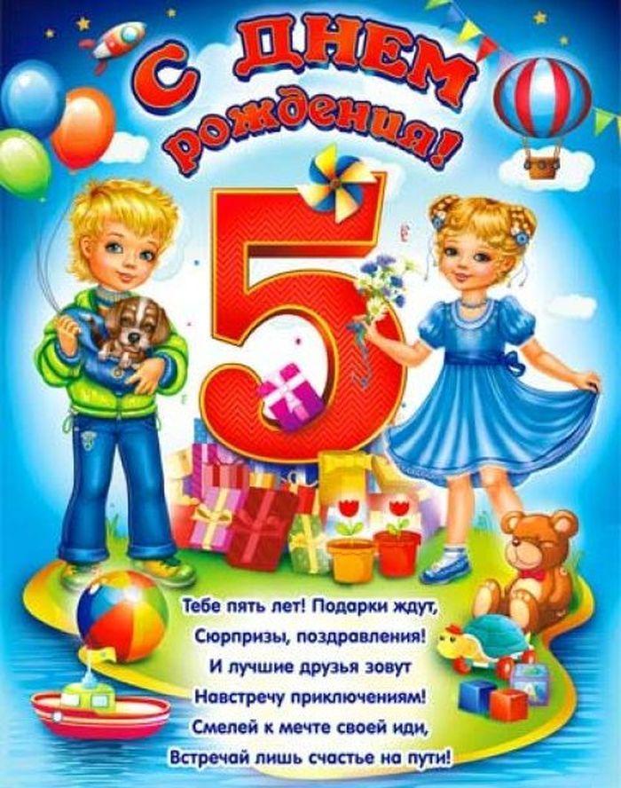 Слова поздравления с днем рождения ребенку 5 лет