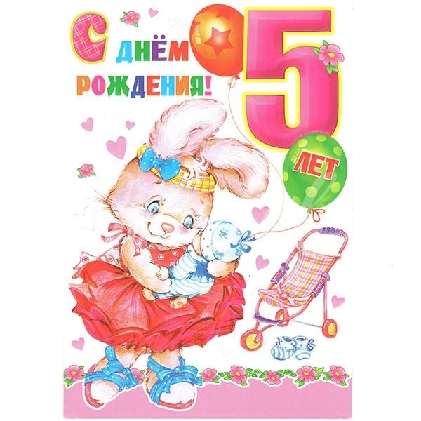 Поздравления с днем рождения дочку от мамы с 5 летием