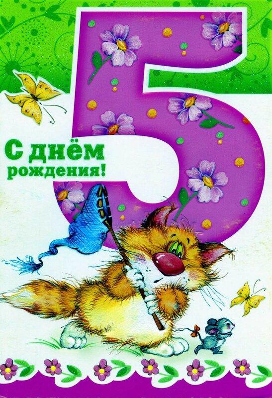 Поздравление с днем рождения на 5 лет стихи