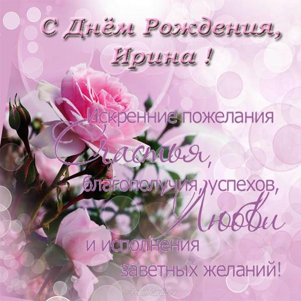 s-dnem-rozhdeniya-irina-krasivie-pozdravleniya-otkritki foto 18