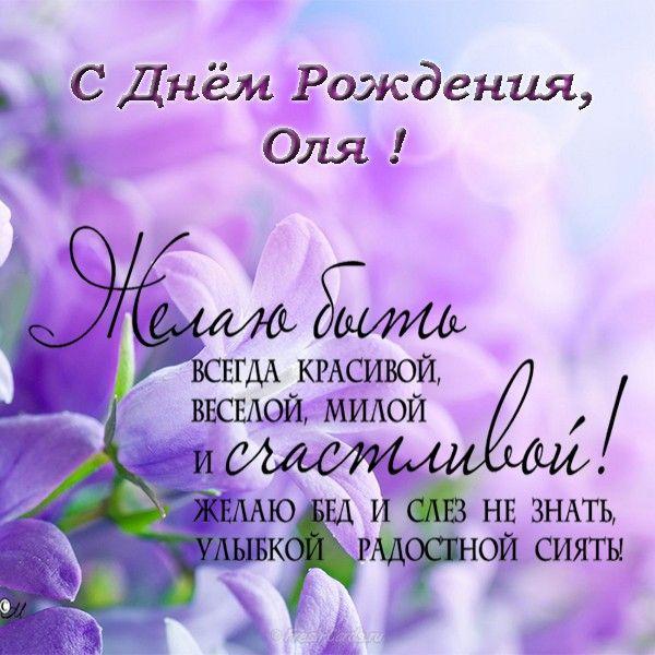otkritka-s-dnem-rozhdeniya-olya-pozdravleniya foto 8