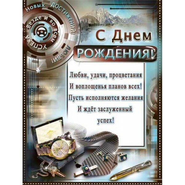 pozdravleniya-s-dnem-rozhdeniya-nachalniku-otkritki foto 14