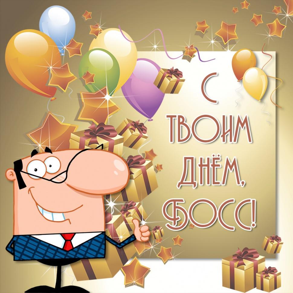 голосовые поздравления с днем рождения на телефон начальнику каталоге фото, цены