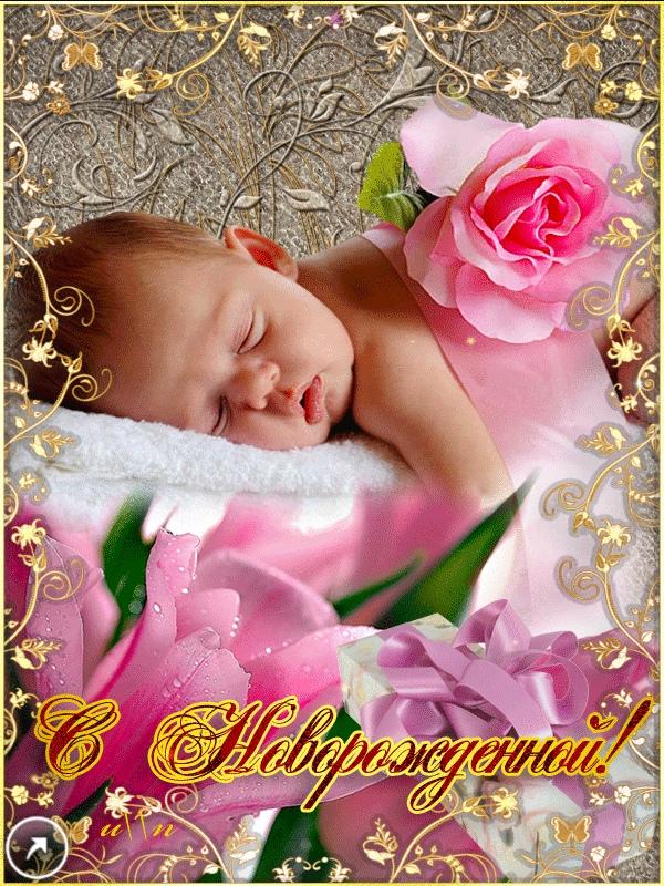 самые красивые открытки гиф с рождением доченьки арафат является