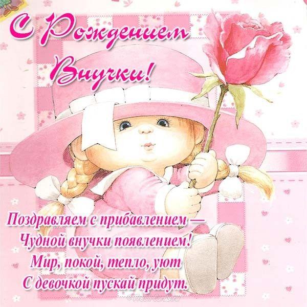 pozdravleniya-s-vnuchkoj-babushke-otkritki foto 7