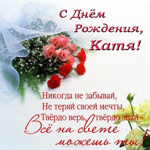 otkritka-s-pozdravleniem-katyusha foto 14