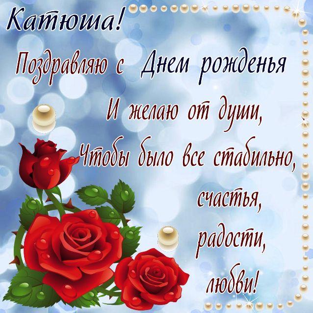 pozdravlenie-s-dnem-rozhdeniya-katya-otkritki foto 7