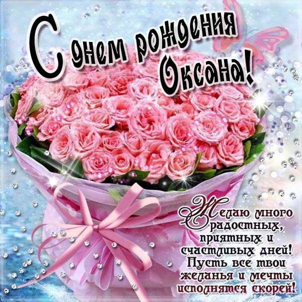 Оксана с днем рождения открытка со стихами