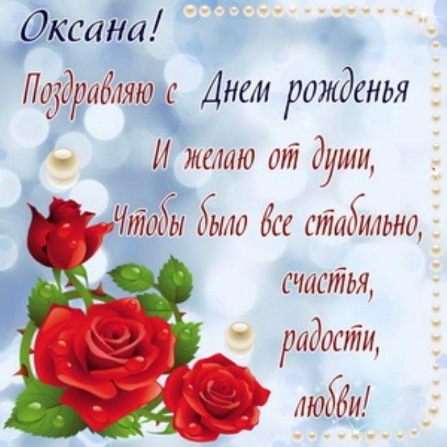 pozdravleniya-s-dnem-oksana-otkritki foto 18