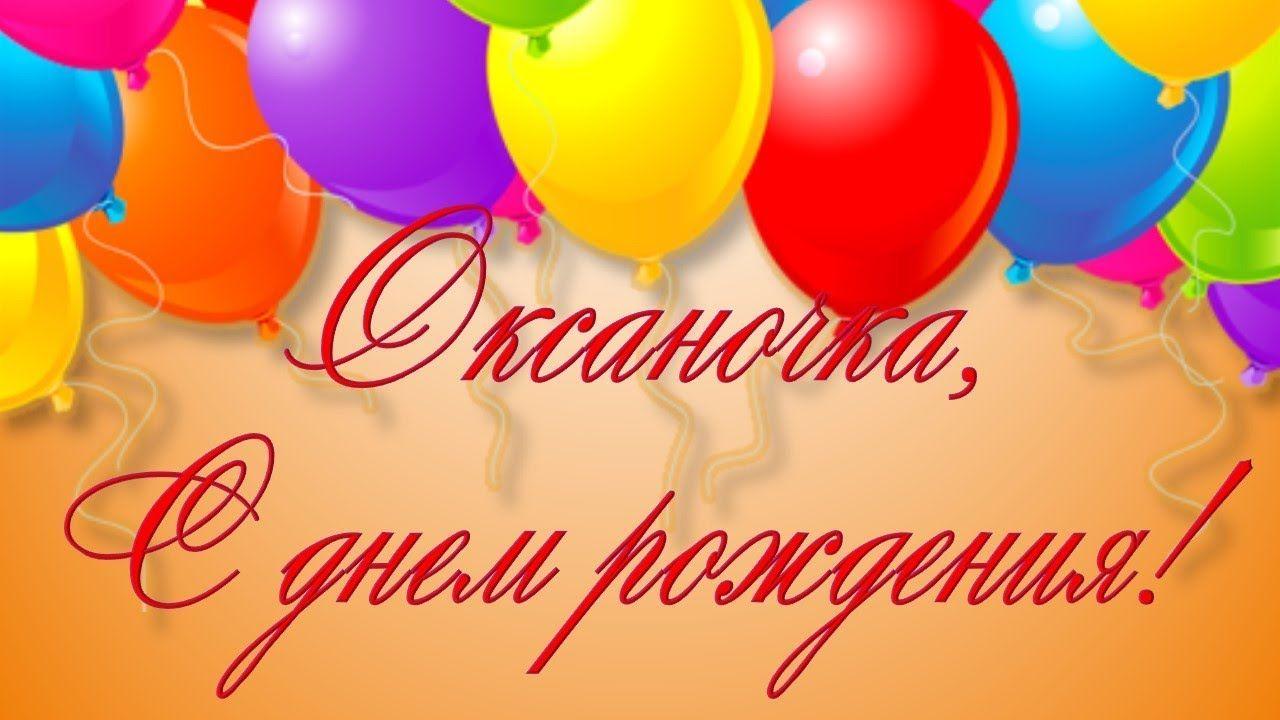 Поздравить оксану с днем рождения на открытке