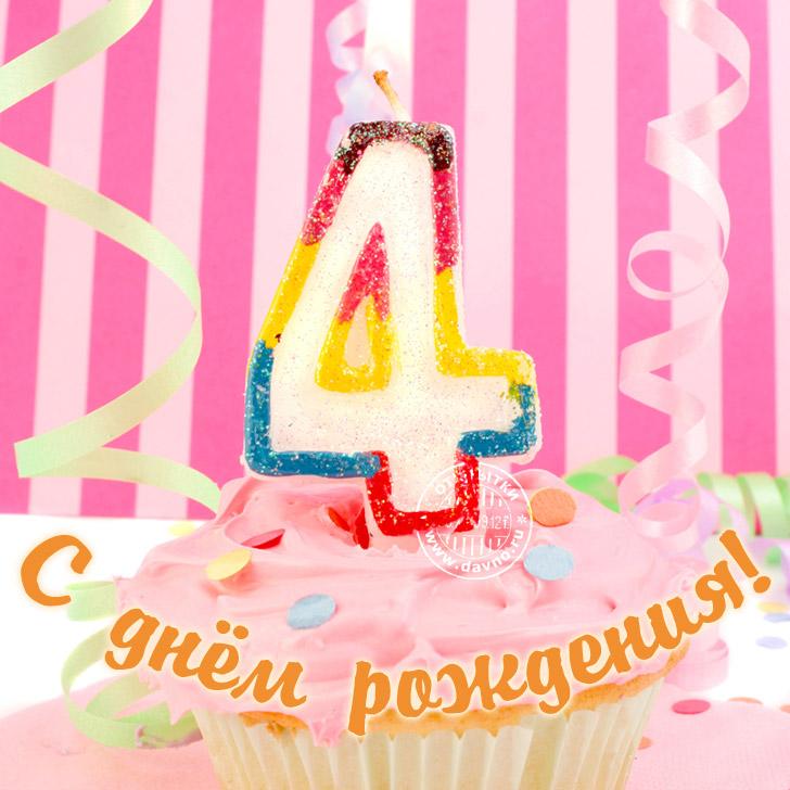 Поздравление с днем рождения 4 года девочке