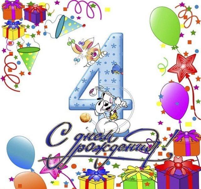 Поздравление с днем рождение 4 год девочке