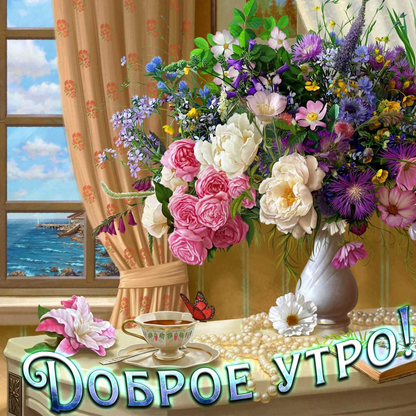 часть картинки с добрым утром для подруги с цветами свои