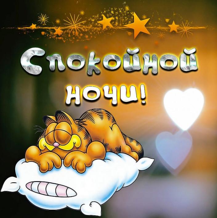 для красивая веселая открытка доброй ночи каким