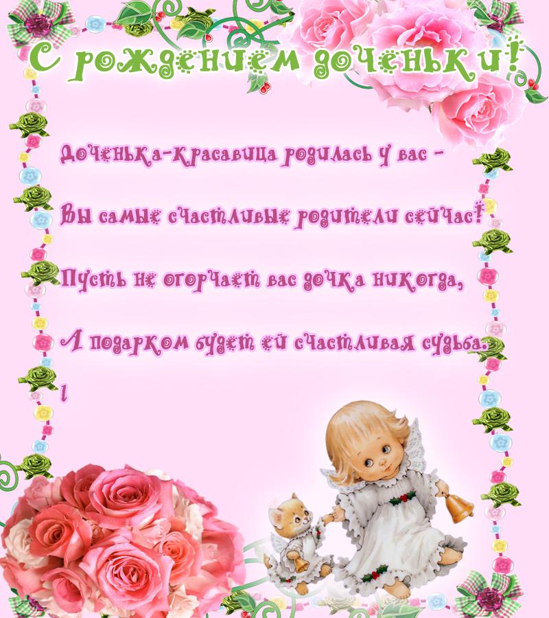 Картинка для родителей с днем рождения дочери