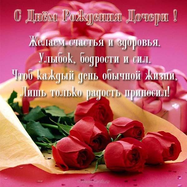 otkritka-pozdravlenie-s-dnem-rozhdeniya-docheri foto 8