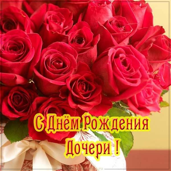 otkritka-pozdravlenie-s-dnem-rozhdeniya-dochki foto 7