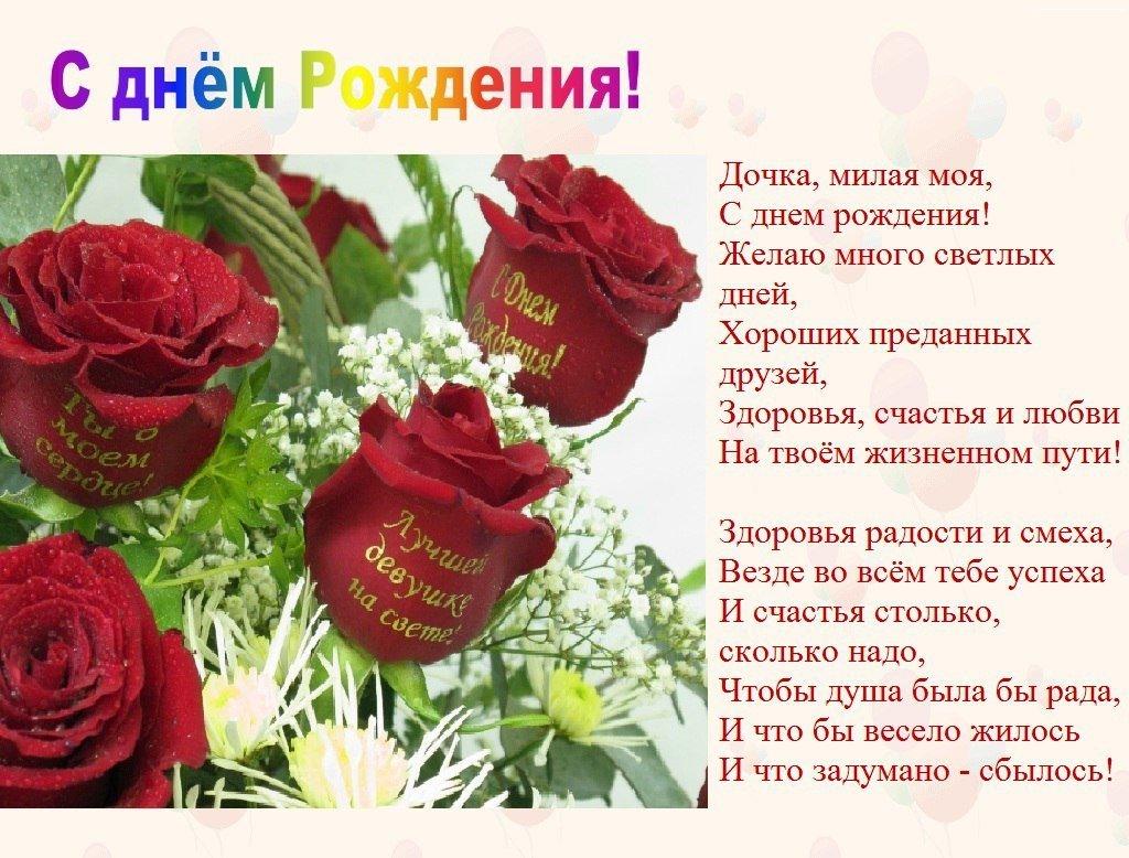 Классные стихи с днем рождения дочери