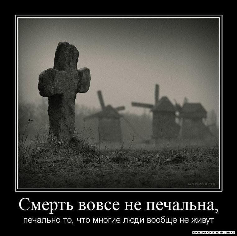демотиваторы печальные о жизни прославленной