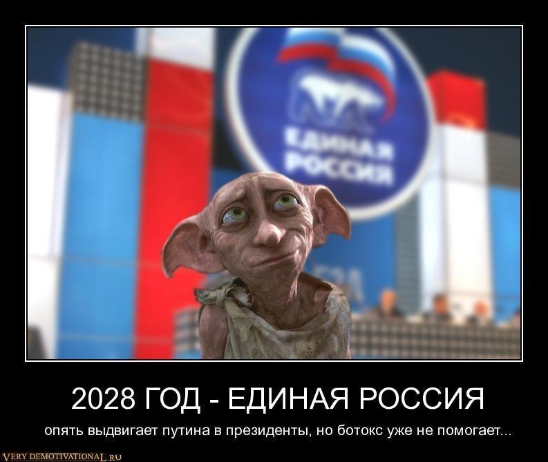 единая россия прикольные картинки верования мифология, поминально-погребальные